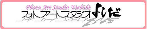 フォトアートスタジオよしだ|福島県石川町の写真館